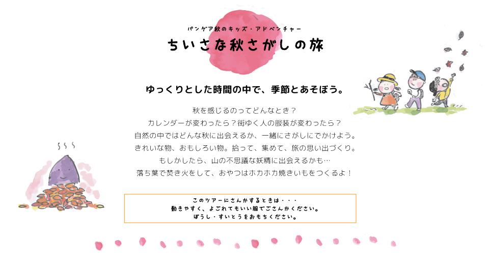 akisagashi_tour