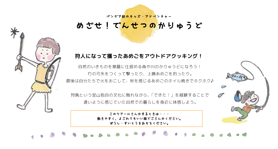 karyudo_tour