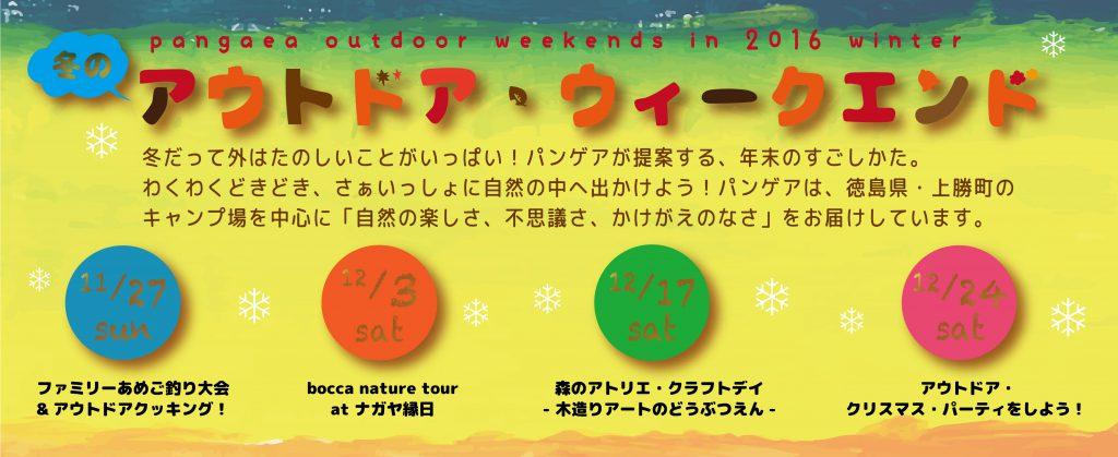 outdoorweekend-01