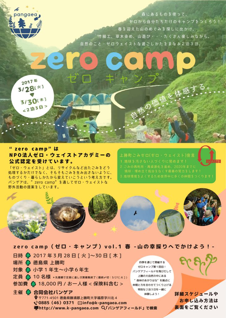 zerocamp_rgb-01