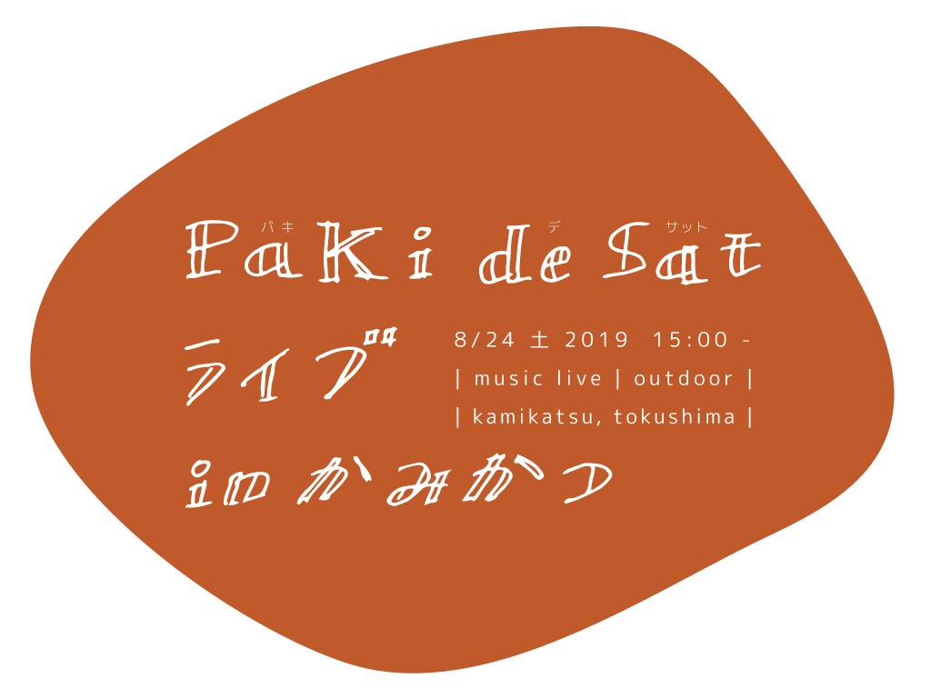 Paki de Sat LIVE in Kamikatsu 2019年8月24日[土]15:00-